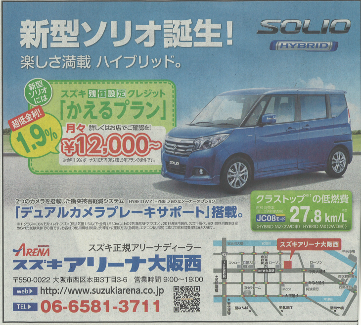 11.21 産経新聞
