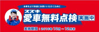 愛車無料点検2016.10~2016.12