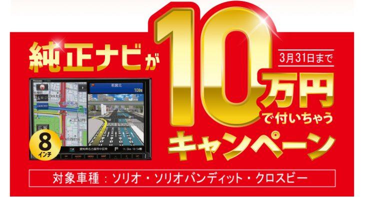 純正ナビが10万円で付いちゃう!キャンペーン