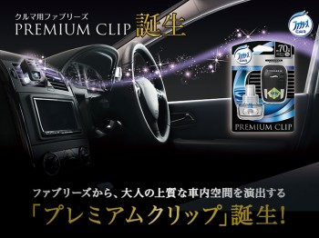 premium_140806_01